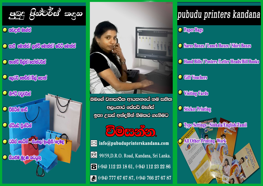 Pubudu printers kandana we can help you with all your professional and personal printing needs from business cards booklets flyers folded brochures to greeting cards reheart Choice Image